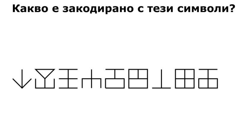 символи загадка