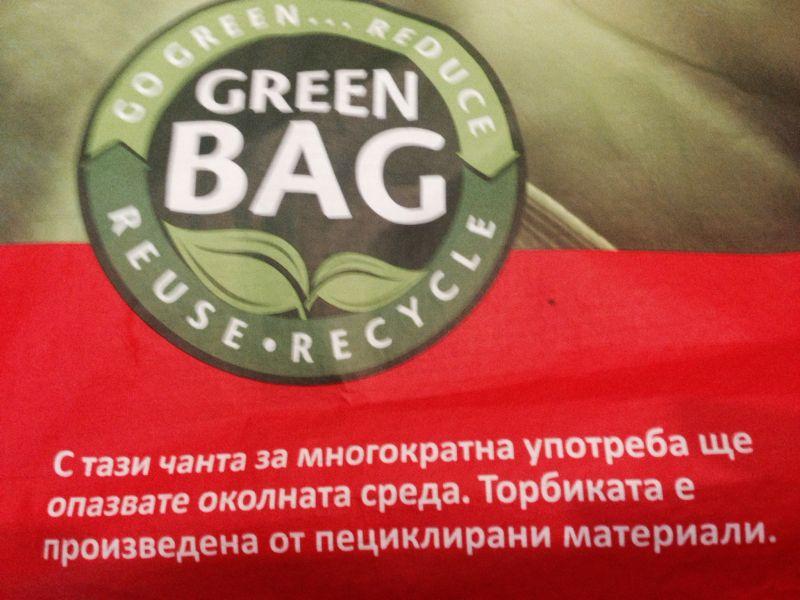 торбичка от т-маркет1