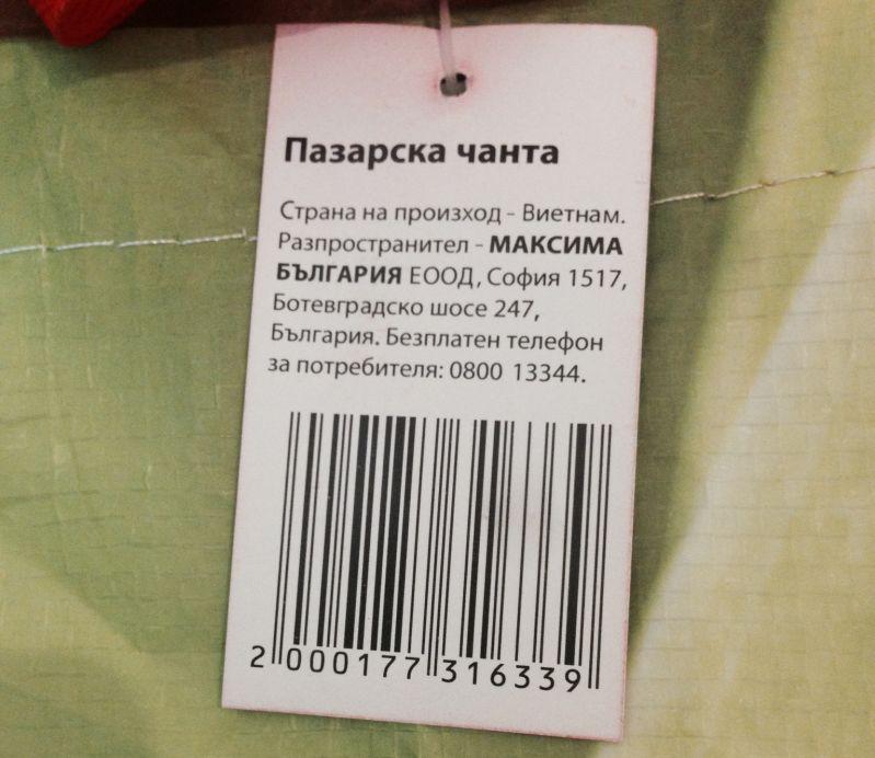 торбичка от т-маркет3