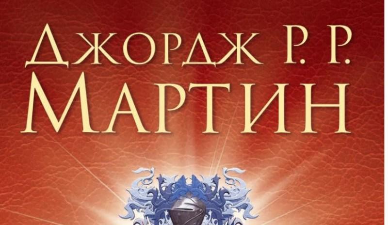 """""""Приказни песни"""" на ДжорджМартин разкрива много за създателя на """"Игра на тронове"""" и за епохата, в която твори"""