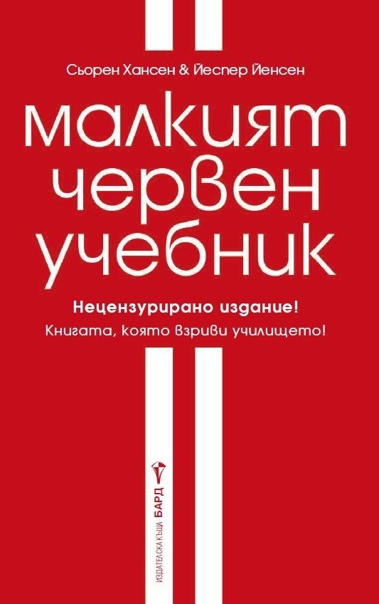 malkiyat-cherven-uchebnik