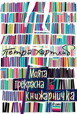 Дамян Дамянов–корица