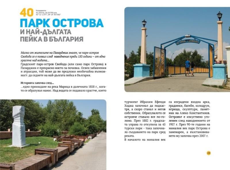 50 места, които да посетите в България