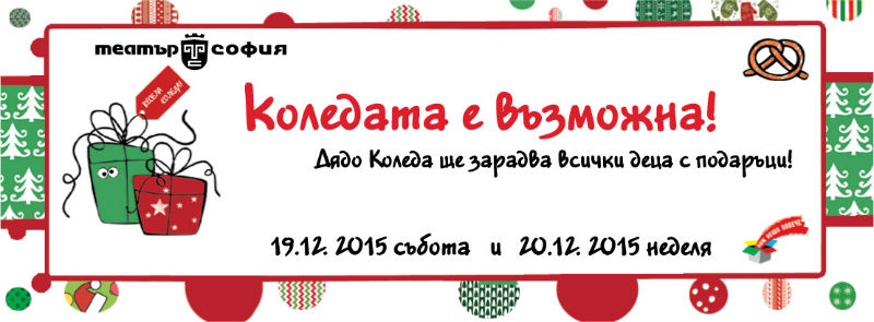Детски арт фестивал в Театър София 1