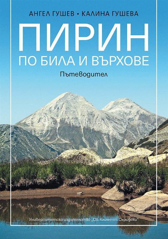 pirin_pobilaivarhove-kniga-1