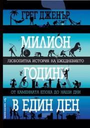 книга дженър