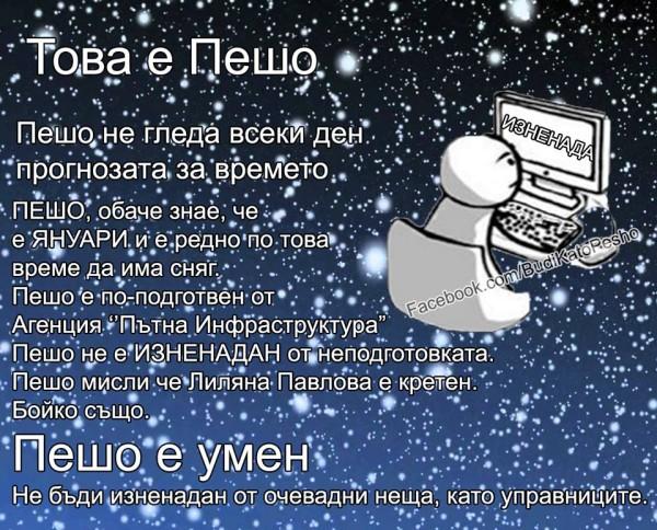 Pesho