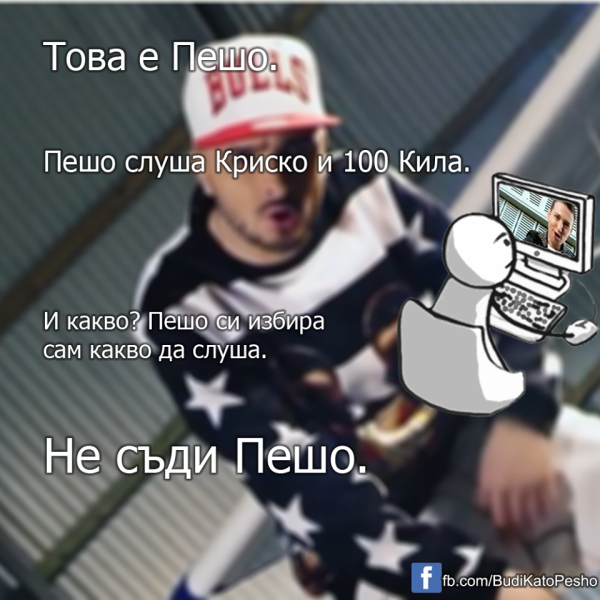 Pesho2