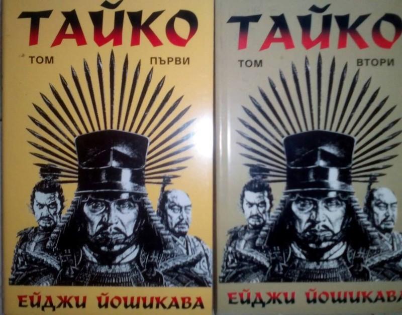 Тайко, Tajko, Ейджи Йошикава