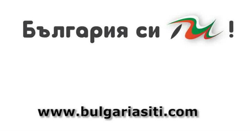 bulgariia si ti logo