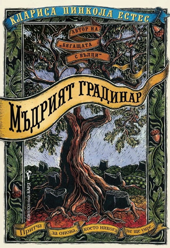 madriyat-gradinar