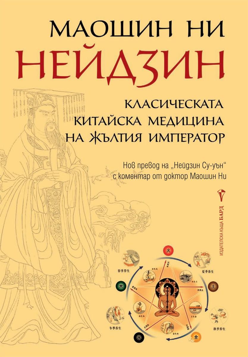 neydzin-klasicheskata-kitayska-meditsina-na-zhaltiya-imperator_1