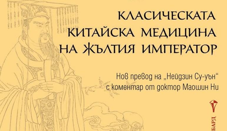"""""""Нейдзин"""", или как всеки от нас може да стане император"""