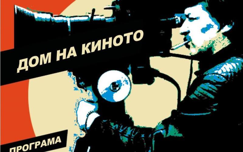 5 култови филма на емблемата на новото немско кино и винил парти в София с ДОМА Арт версия 2.0