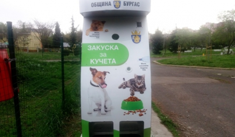 Екомашина в Бургас дава храна за домашни и бездомни животни срещу пластмасова бутилка