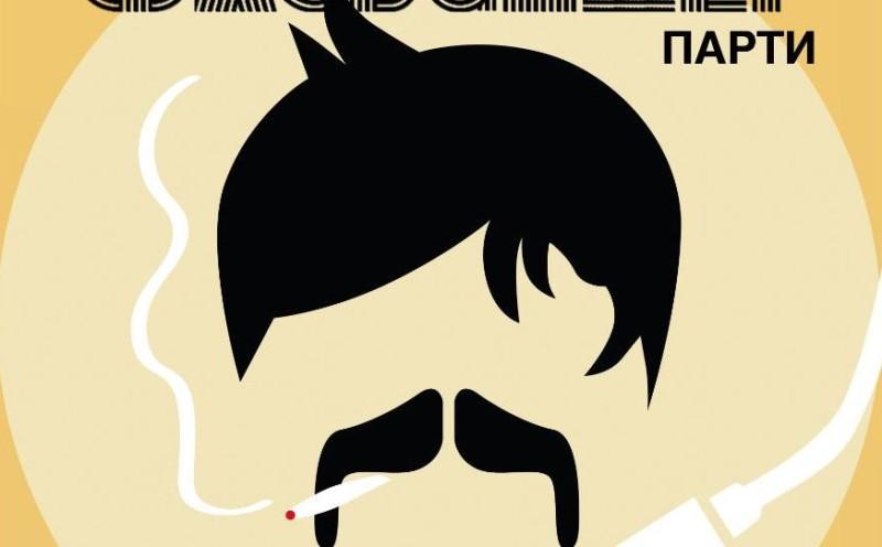 Въвфаталния петък на 13 май очаквайте специалноФасбиндер винил парти вДом на киното в София