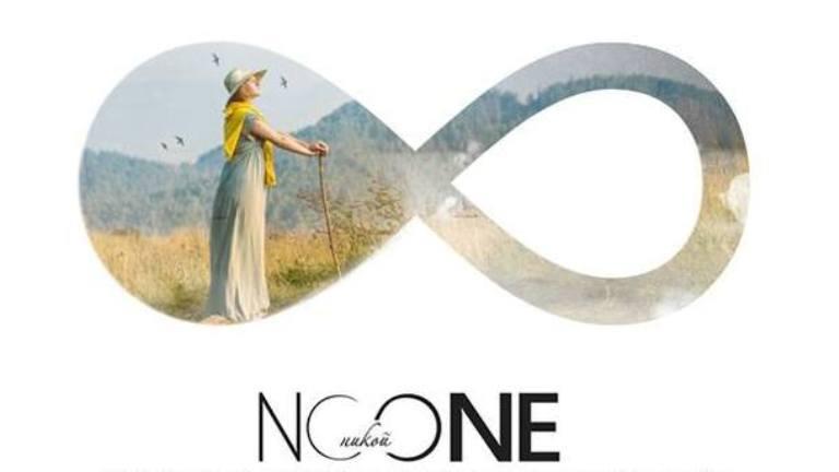 """Време е за премиерата на филма """"Никой"""""""