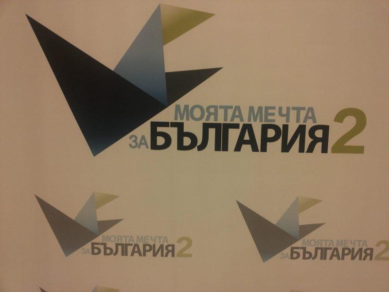 Моята мечта за България