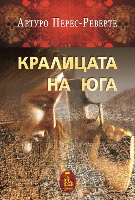 Queen of the South-Cover, Кралицата на Юга