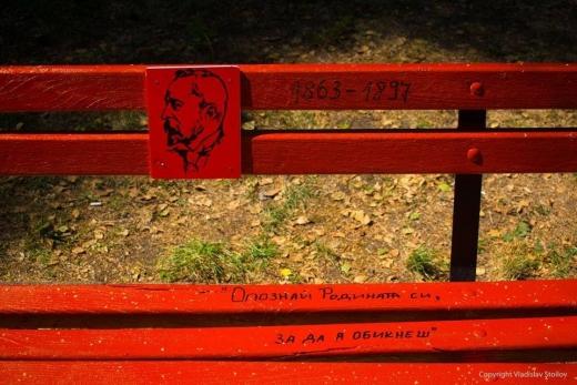 перник парк алеко