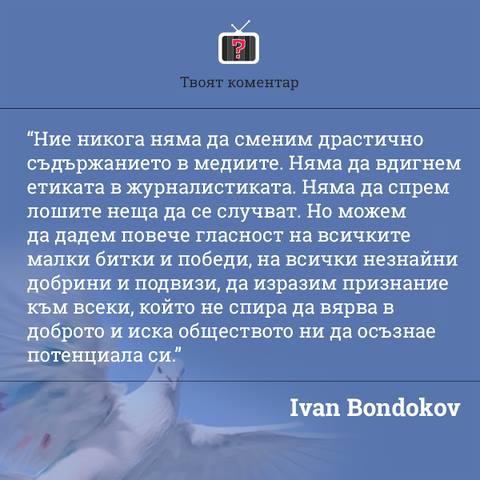 цитат иван бондоков