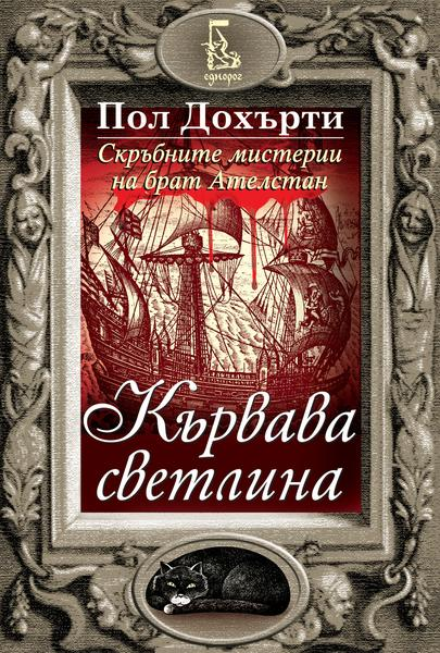 Karvava_Svetlina, Пол Дохърти