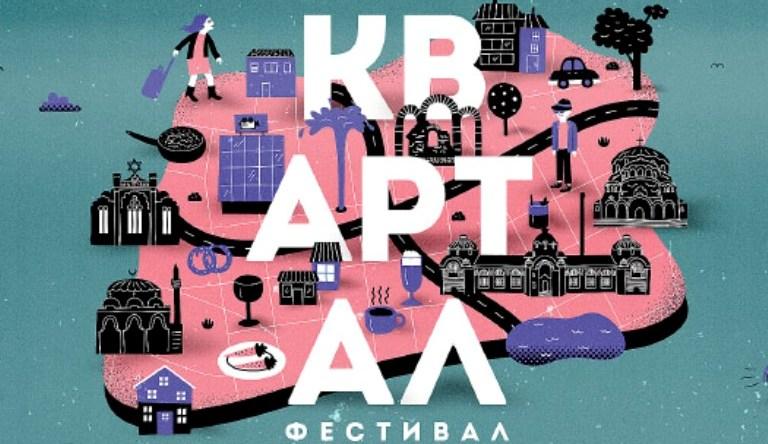 """Повече от 60 локации и артисти се включват в """"КвАРТал фестивал"""" – тридневен празник в стария център на София"""
