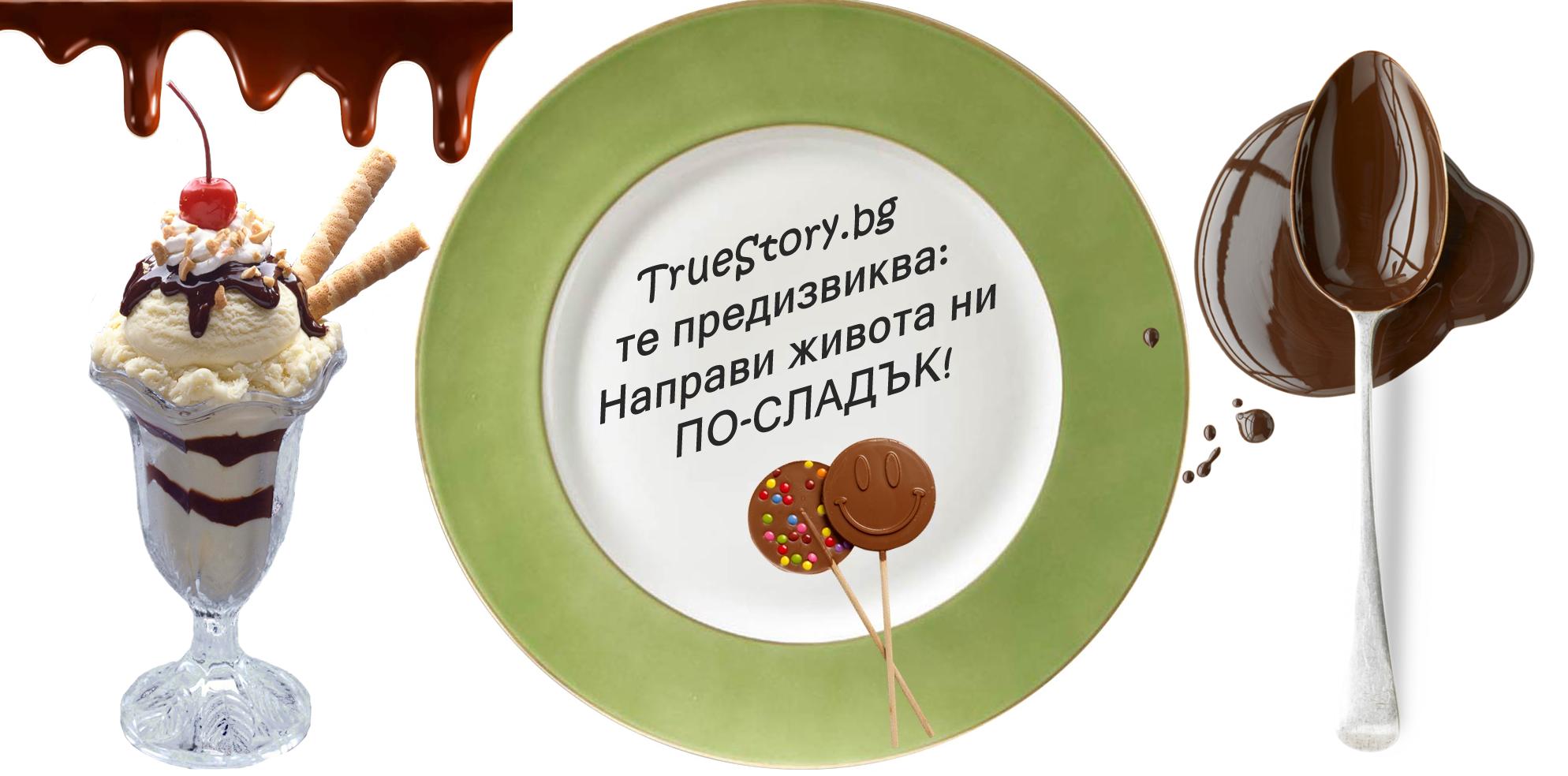 TrueStory.bg те предизвиква: Направи живота ни по-сладък!