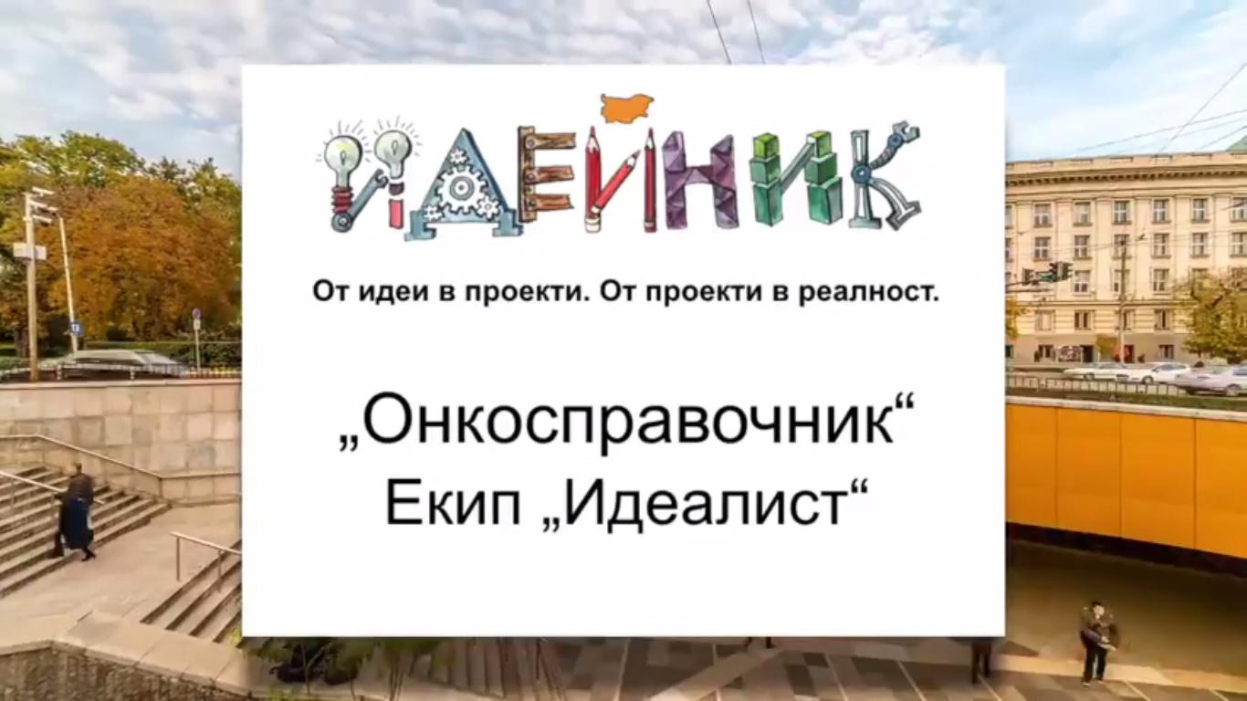 """""""Онкосправочник"""": Проектът, спечелил второто издание на """"Идейник"""""""