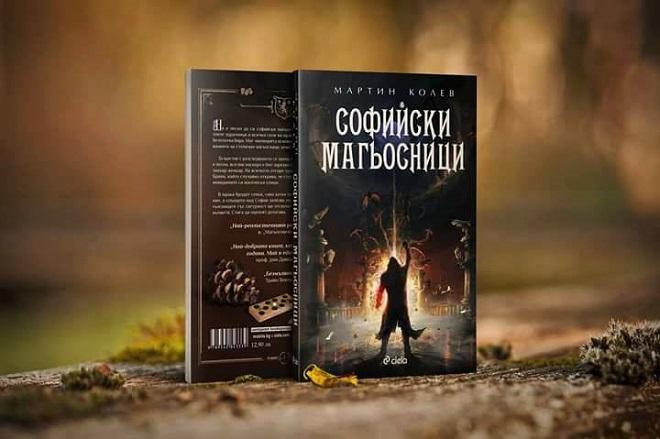 """""""Софийски магьосници"""" – приключение из мрачните магически загадки на града"""