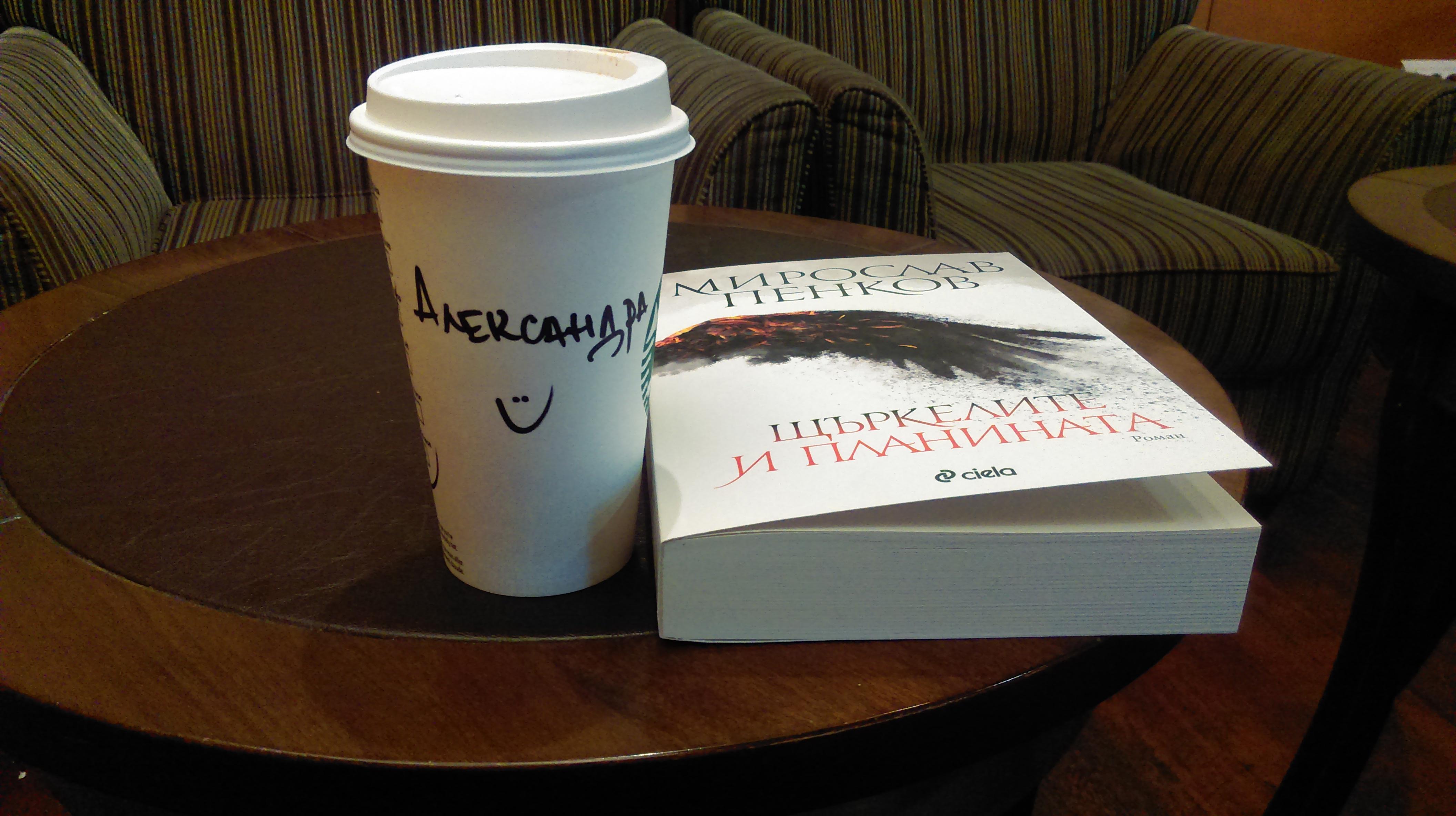 """""""За човешкото в човека"""": Книга и кафе"""