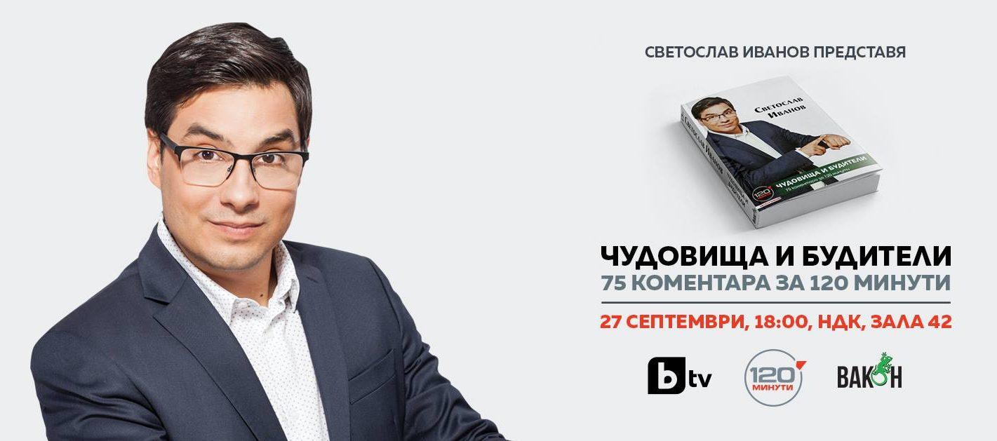 Журналистът Светослав Иванов с втори сборник – този път за чудовища и будители