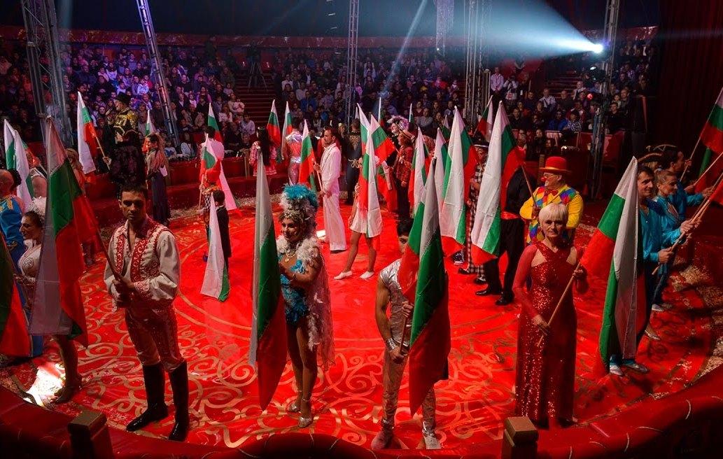 120 години българско цирково изкуство: Пътят продължава