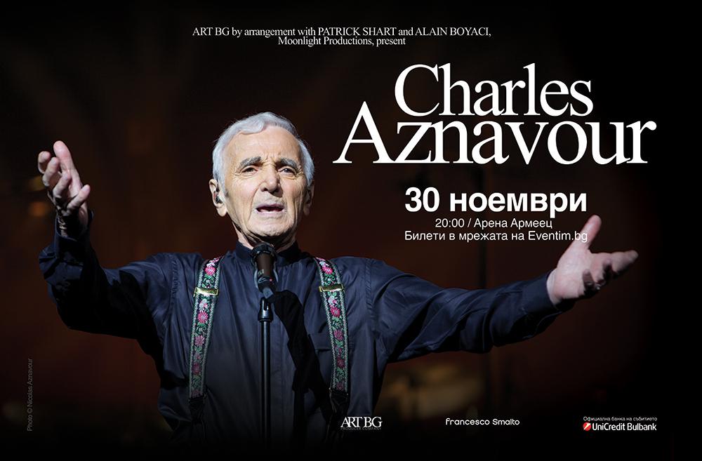"""Шарл Азнавур пристига в София за своето голямо """"Au revoir"""" със сцената"""