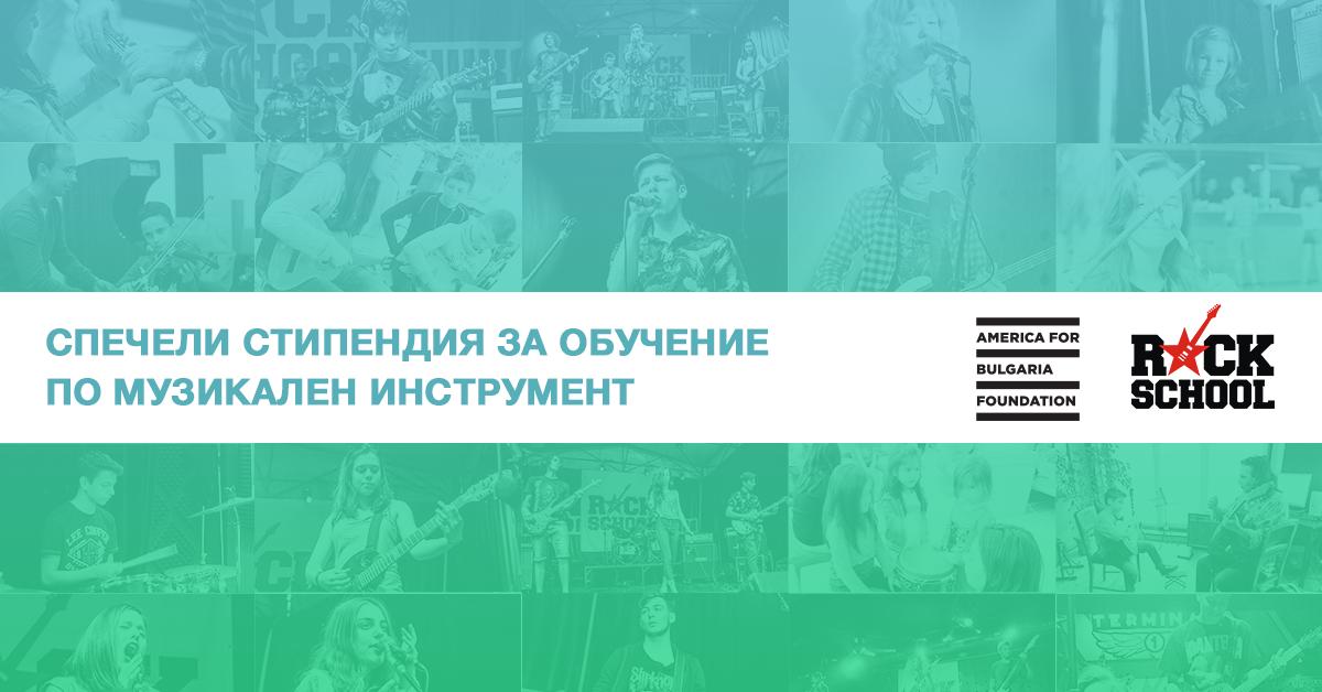RockSchool дава стипендии за 6-месечно обучение по музикален инструмент