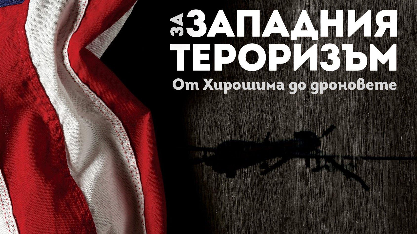 """""""За западния тероризъм – от Хирошима до дроновете"""" и """"справедливите"""" войни"""
