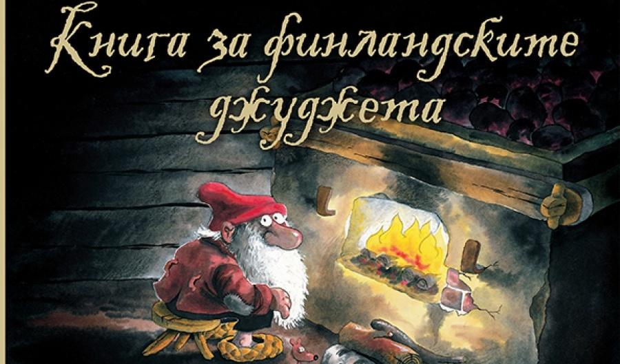 """""""Книга за финландските джуджета"""" – магическо пътешествие с дъх на далечни легенди"""