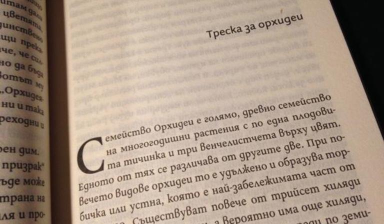 """""""Крадецът на орхидеи"""" – истинска история за обсебващата страст"""