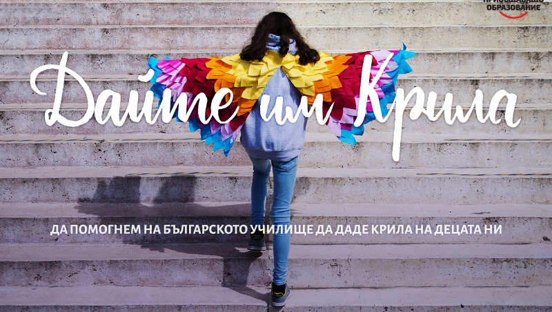 Дни на приобщаването 2018: Да помогнем на училището да даде крила на децата ни
