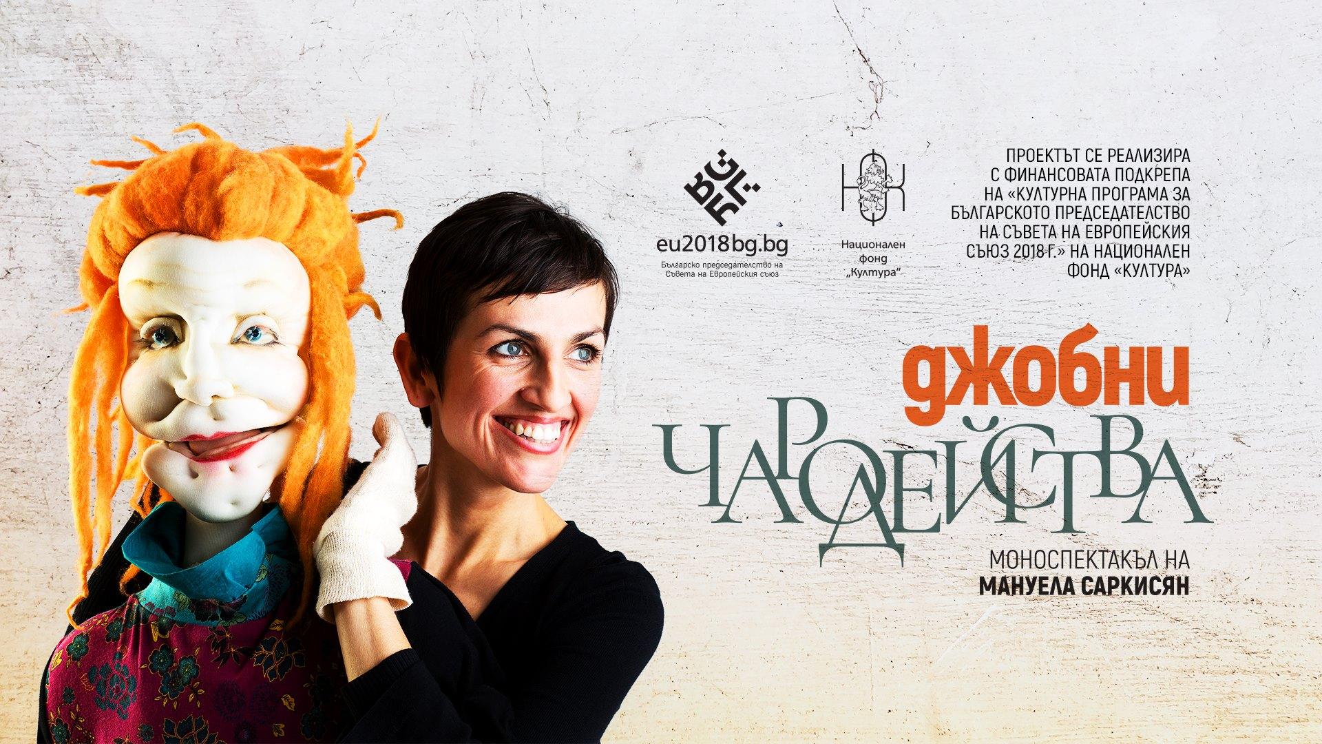 """Актрисата Мануела Саркисян представя книгата """"Джобни чародейства"""""""