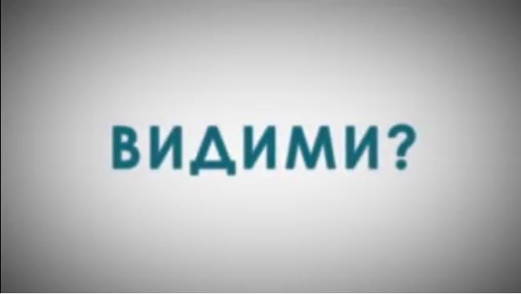 """""""Видими?"""" – онлайн предаване представя постиженията на хора с увреждания"""