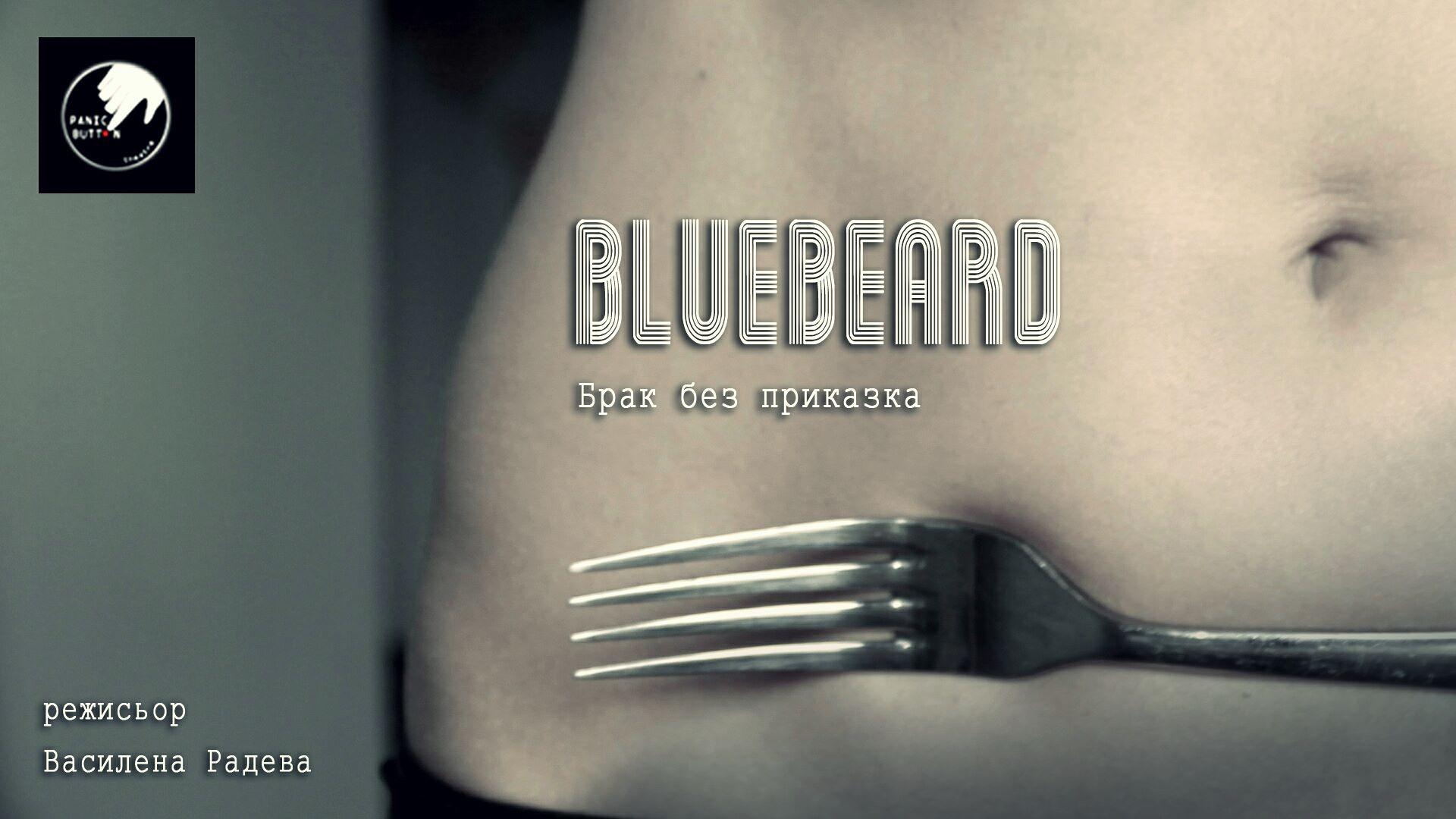 """""""Синята брада – брак без приказка"""" – за насилието, което не бива да се премълчава"""