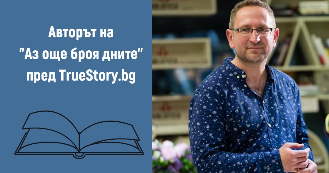 Георги Бърдаров за новия си проект – продуцентска къща за млади таланти