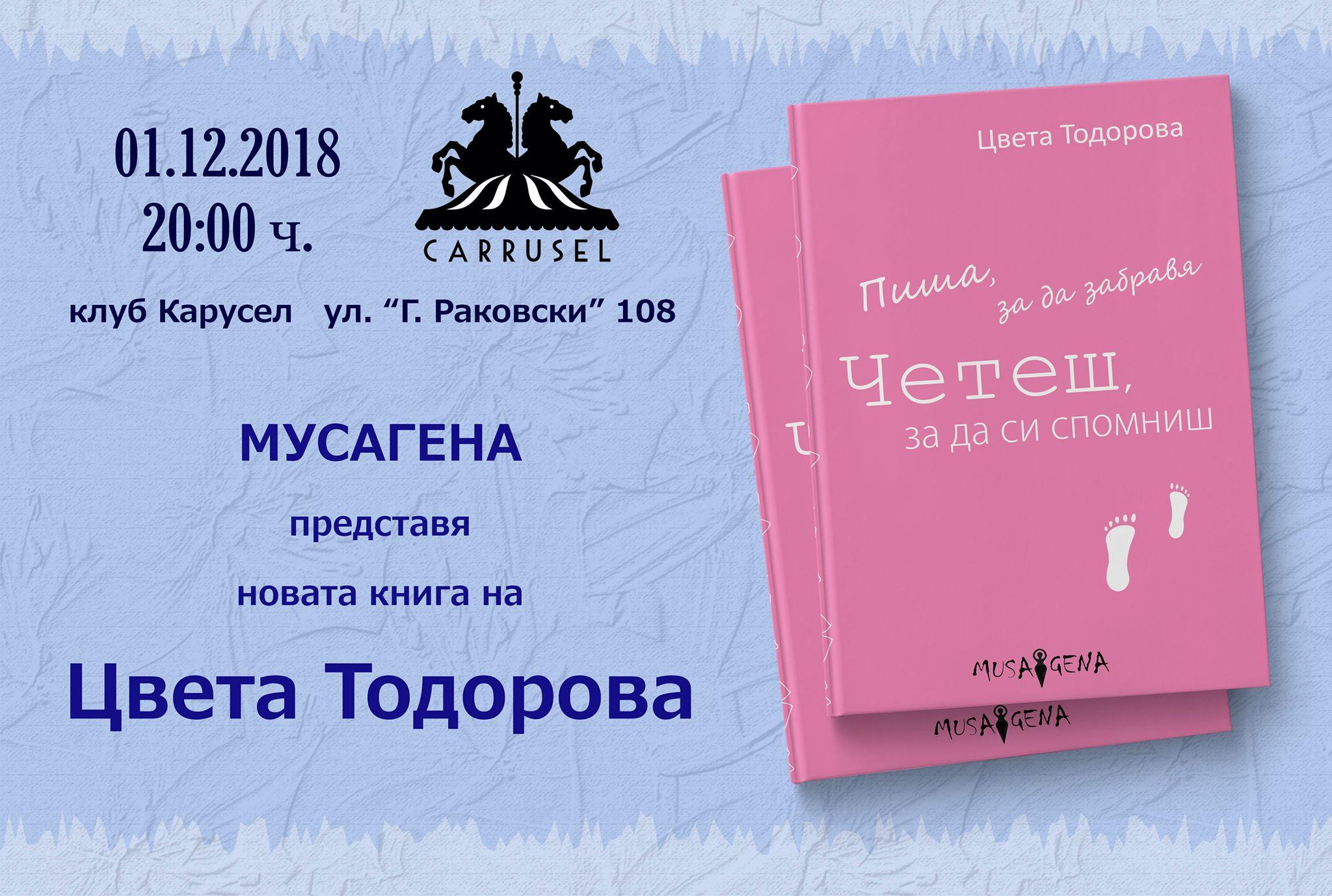 Цвета Тодорова за дебютната си стихосбирка