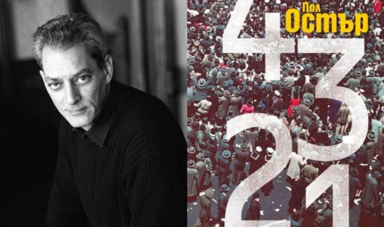 """Какво би било, ако…? За различните версии на живота в """"4321"""" от Пол Остър"""