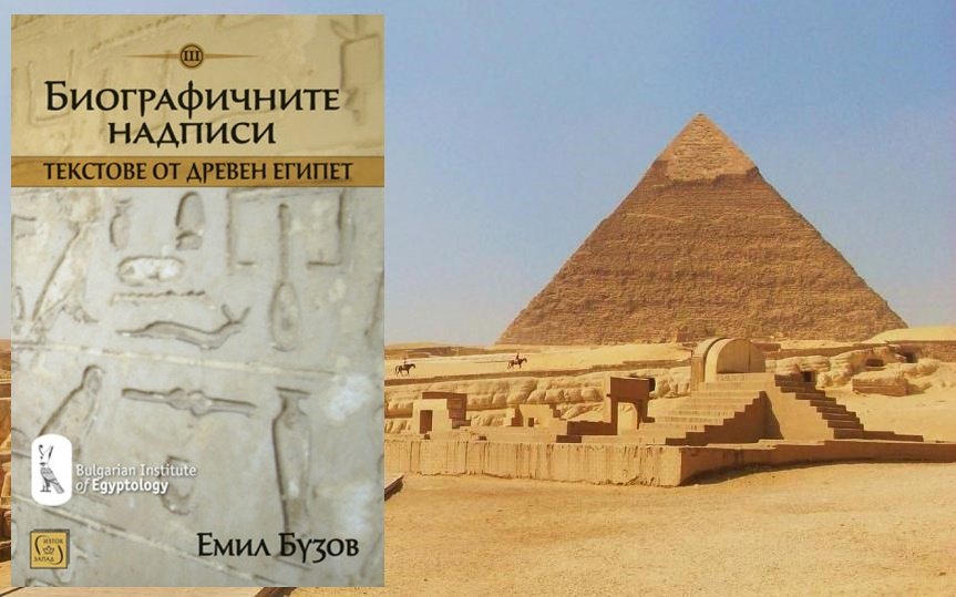 """""""Биографичните надписи. Текстове от Древен Египет""""- изворът на живота"""
