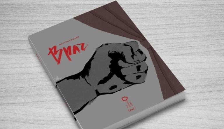 """Врач"" – трагикомичният монолог на Мартин Ришави"