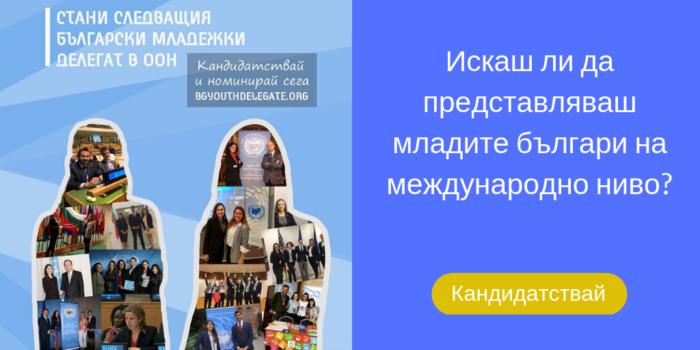 Търсят се следващите младежки делегати на България към ООН