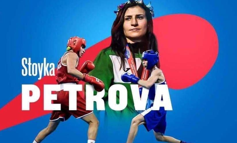 Стойка Петрова: Спортът ме научи да не се отказвам и да се трудя търпеливо