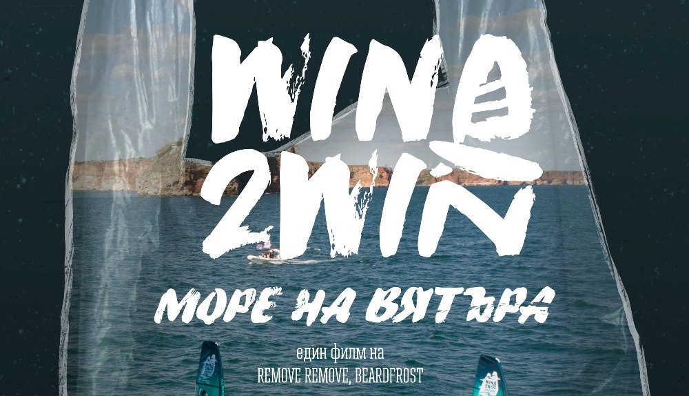 "Документалният филм ""Море на вятъра"" с премиера на Burgas International Film Fest"